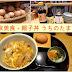 東京美食 - 親子丼 うちのたまご Uchino Tamago (羽田機場)