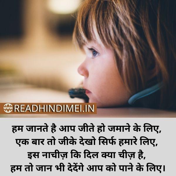 Sad Status ! Sad Status Hindi ! Sad Status In Hindi