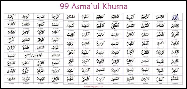 Gambar 99 Asmaul Husna