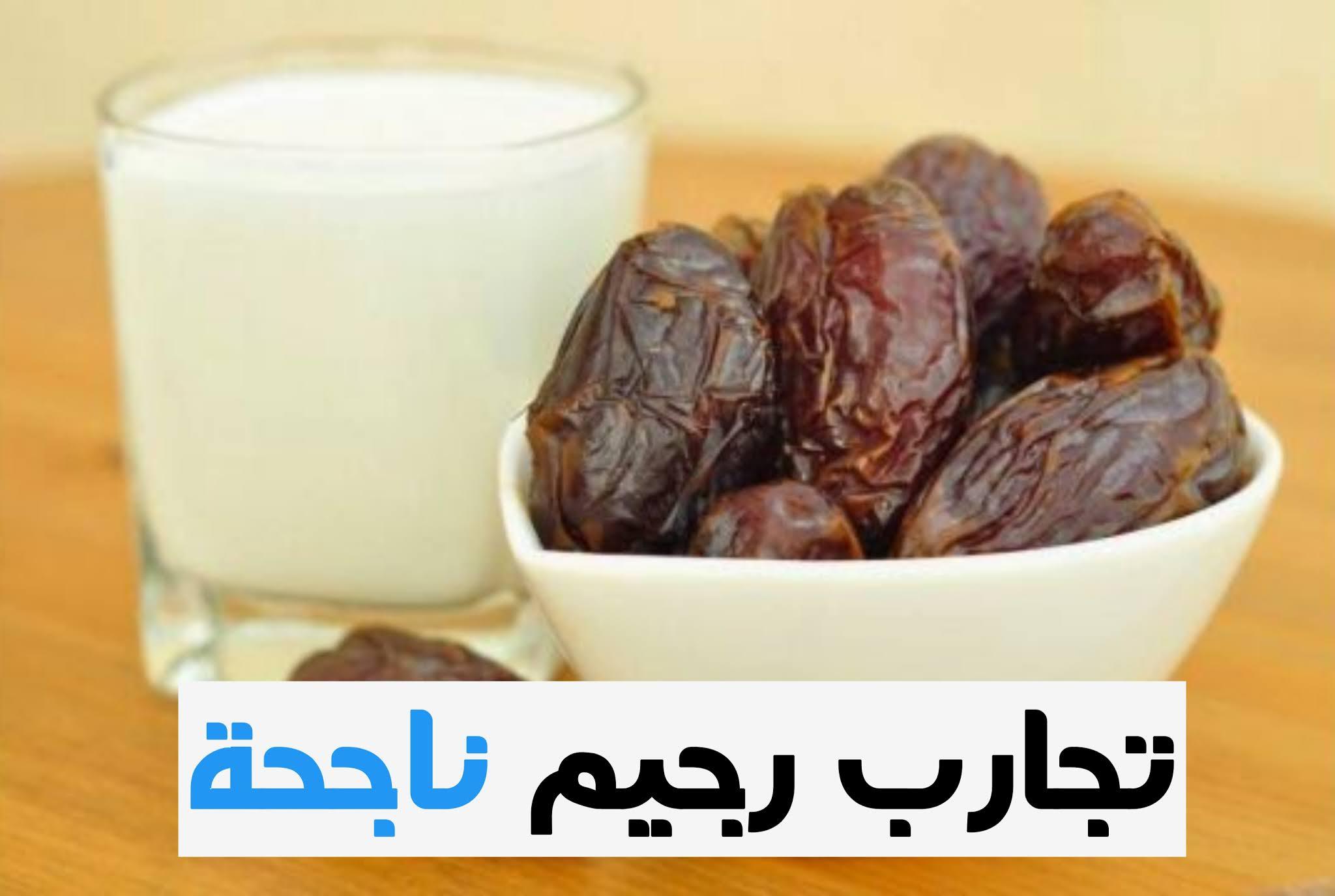 تجربتي الناجحة مع رجيم التمر والحليب في رمضان