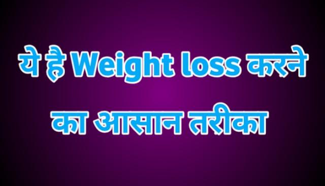ये है Weight loss करने का आसान तरीका