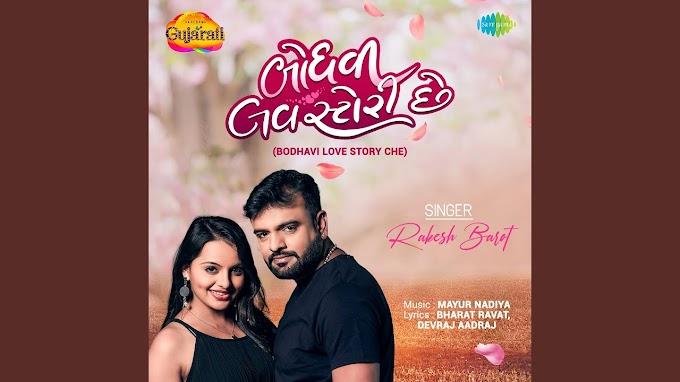 Saregama launches Gujarati romantic track 'Bodhavi Love Story Che', by one and only Rakesh Barot!
