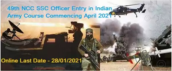 Army 49th SSC Officer NCC Special Entry 2021