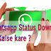 What's App Status Download /  Save Kaise Kare