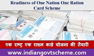 एक राष्ट्र एक राशन कार्ड योजना की तैयारी