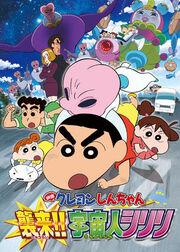 Shin Cậu Bé Bút Chì Movie 25