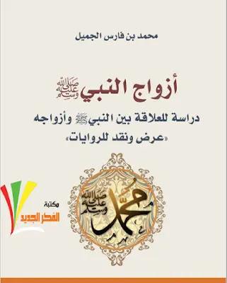 تحميل كتاب أزواج النبي صلى الله عليه وسلم بصيغة pdf مجانا