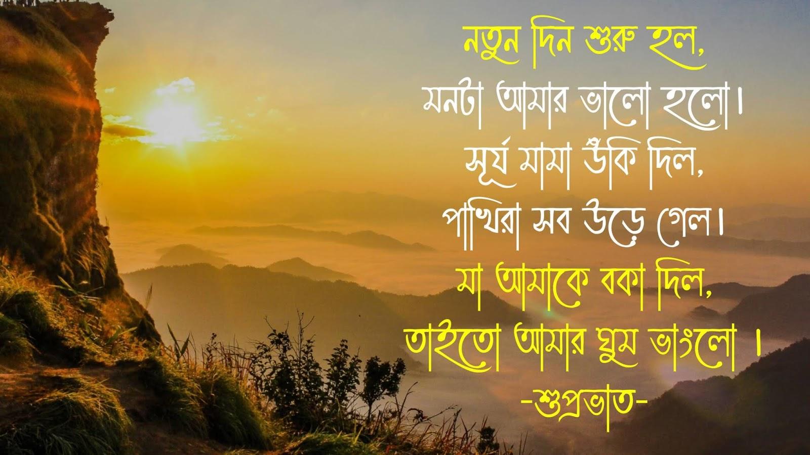 Good Morning Subho Sokal Sms in Bengali