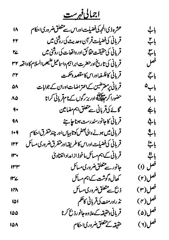 Qurbani ke ahkaam Urdu Book