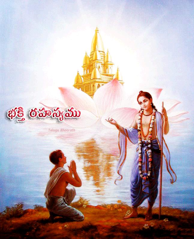 భక్తి రహస్యము - Bhakti Rahasyamu