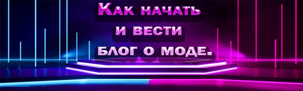 kak-nachat-i-vesti-blog-o-mode