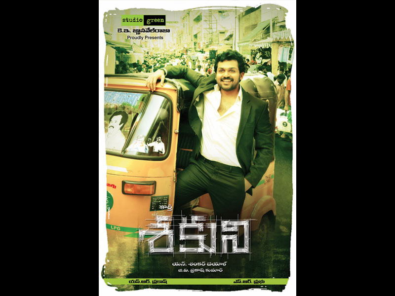 all images wallpapers 3gp videos mp4 videos mp3 songs free download: SAKUNI MOVIE WALLPAPERS