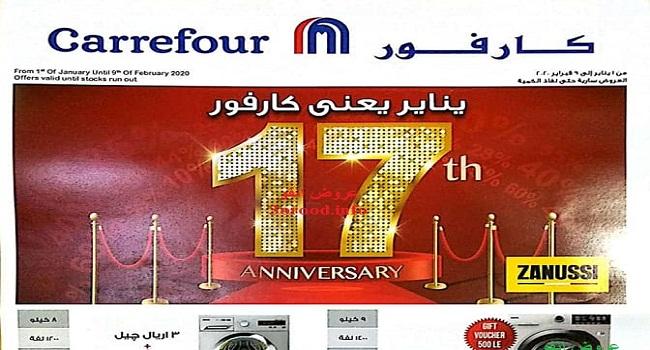 عروض كارفور مصر من 8 يناير حتى 9 فبراير 2020 منتجات زانوسى