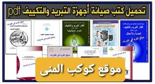 أفضل كتب صيانة أجهزة التبريد والتكييف pdf بالعربي