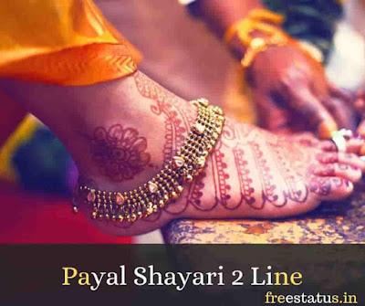 Payal-Shayari-2-Line