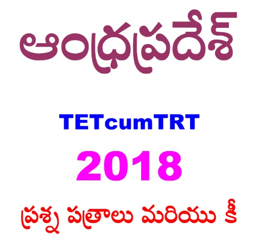 AP DSC - TET cum TRT Exam Special 2018 Question Papers in all Subjects and Answer Keys Download Pdf /2019/12/AP-DSC-TET-cum-TRT-Exam-Special-2018-Questions-papers-in-All-subjects-and-Answer-Keys-Download-Pdf.html