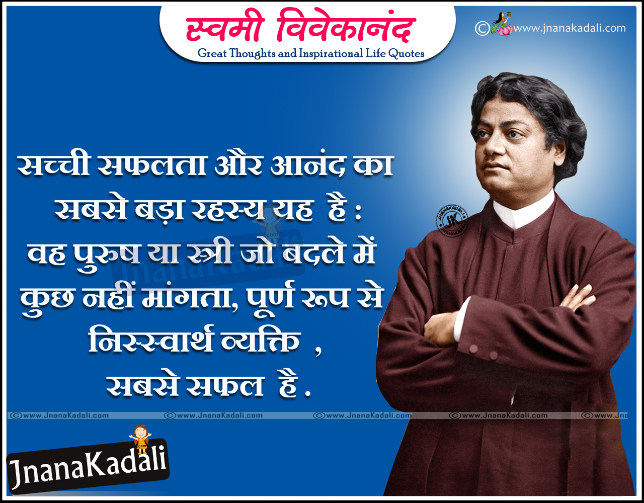 Swami Vivekananda Quotes Wallpapers In Tamil Swamiji T