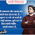 स्वामी विवेकानंद के अनमोल विचार Swami Vivekananda Quotes in Hindi