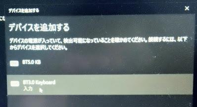 画面の表示はBT3.0 Keyboard