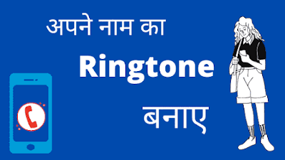 Apne Naam Ka Ringtone Kaise Banaye