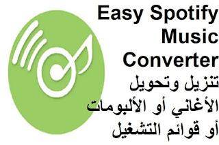Easy Spotify Music Converter 2-9-3 تنزيل وتحويل الأغاني أو الألبومات أو قوائم التشغيل
