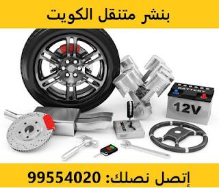 ونش حولي 99554020 خدمة  بنشر متنقل  بكل مناطق محافظة حولي
