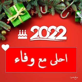 صور 2022 احلى مع وفاء