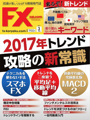 [雑誌] FX攻略.com 2017年03月号 [FX koryaku.com 2017-03] Raw Download