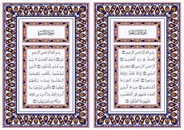 القرآن الكريم - مصحف خاص بالموبايل pdf بحجم صغير