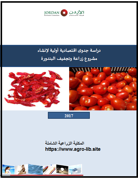 كتاب : دراسة جدوى اقتصادية  أولية لإنشاء مشروع زراعة و تجفيف البندورة