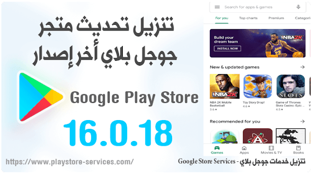 تحديث متجر جوجل بلاي 16.0.15 أخر تحديث APK