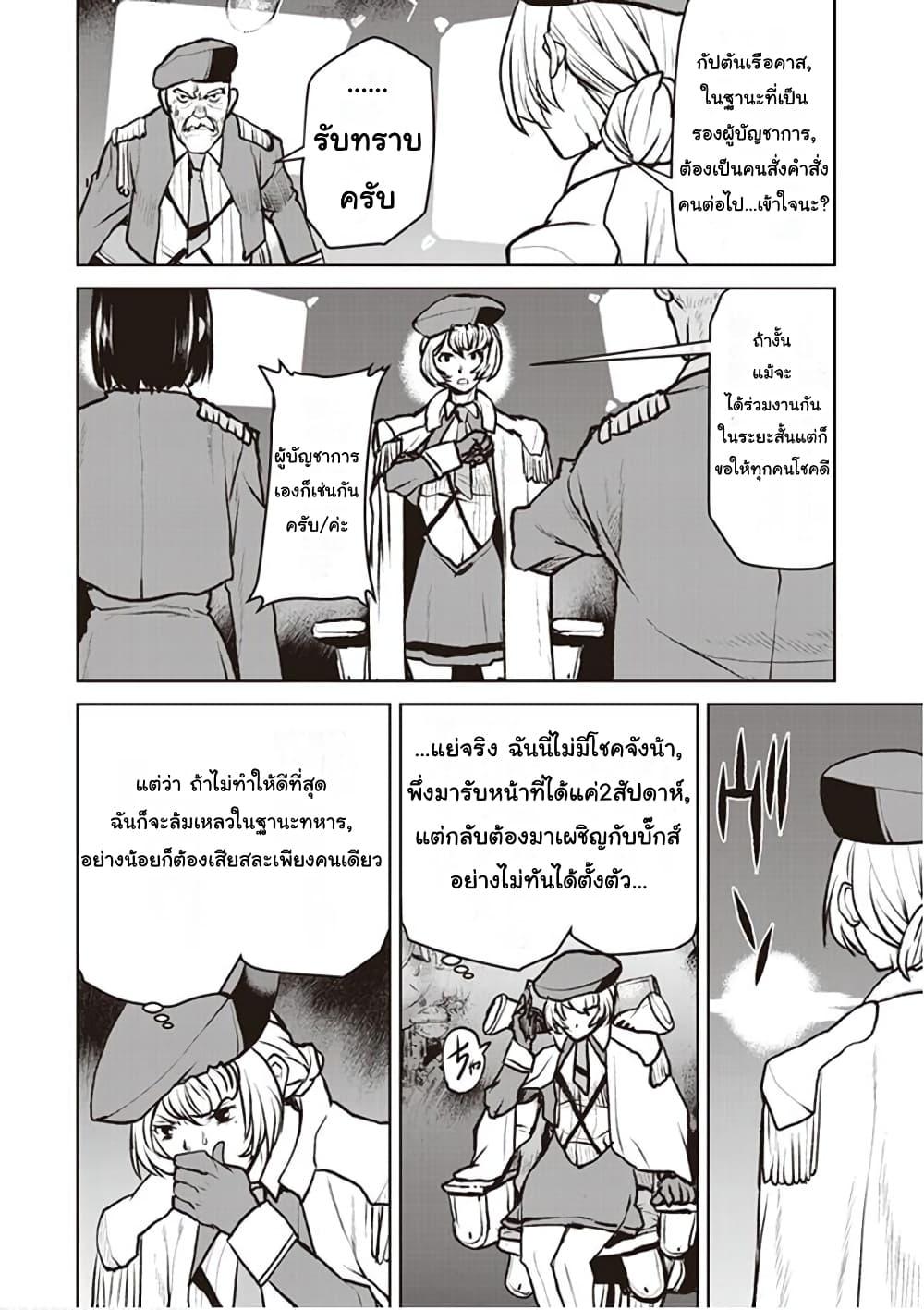 อ่านการ์ตูน The Galactic Navy Officer Becomes an Adventurer ตอนที่ 5 หน้าที่ 6