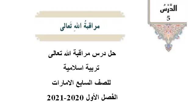 حل درس مراقبة الله تعالى تربية اسلامية للصف السابع الامارات الفصل الأول 2020-2021