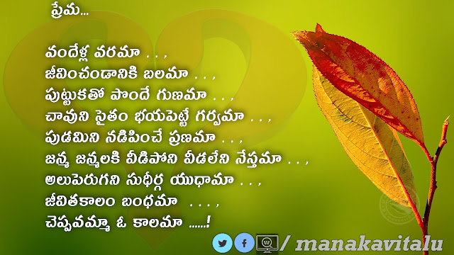 ప్రేమ ( PREMA KAVITHALU ABOUT LOVE IN TELUGU )