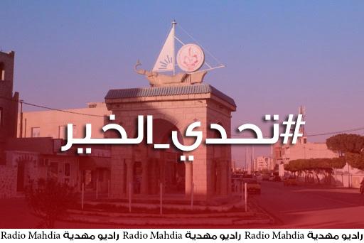 """المهدية : شباب معتمدية رجيش يشاركون في """" تحدي الخير """""""