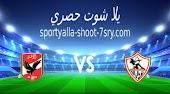 نتيجة مباراة الأهلي والزمالك اليوم 18-4-2021 الدوري المصري