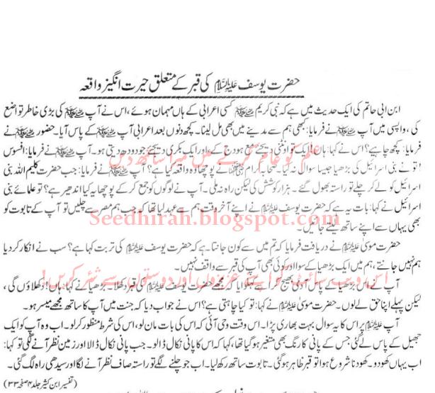 Hazrat Yousaf AS ki Qabar k Mutaliq Herat Angaiz Waqea
