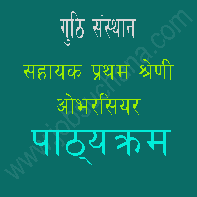 Guthi Sansthan Syllabus of Assistant First Level (Overseer)