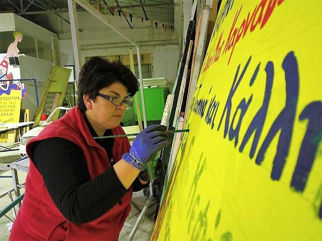 Ξεκίνησαν οι προετοιμασίες για το φημισμένο Λυγουριάτικο Καρναβάλι