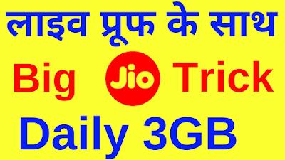 Jio Daily 3GB Free July 2019