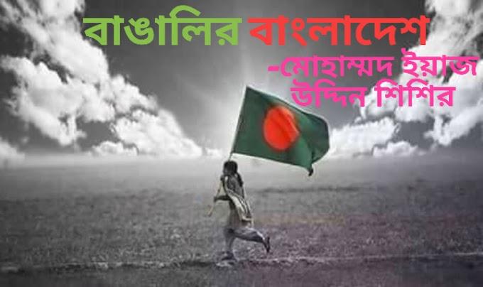 বাঙালির বাংলাদেশ - মোহাম্মদ ইয়াজ উদ্দিন শিশির