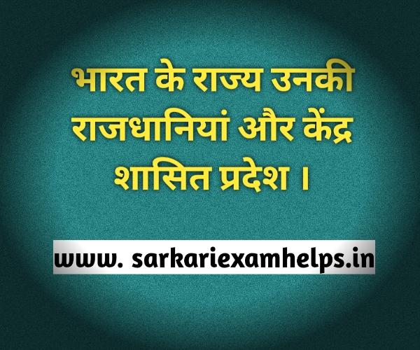India state list/ भारत के केंद्र शासित प्रदेश और उसकी राजधानी