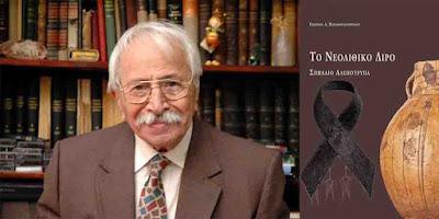 """""""Έφυγε"""" χθες από την ζωή ο ιδρυτής του ινστιτούτου Εναλίων Αρχαιολογικών Ερευνών Γεώργιος Παπαθανασόπουλος"""