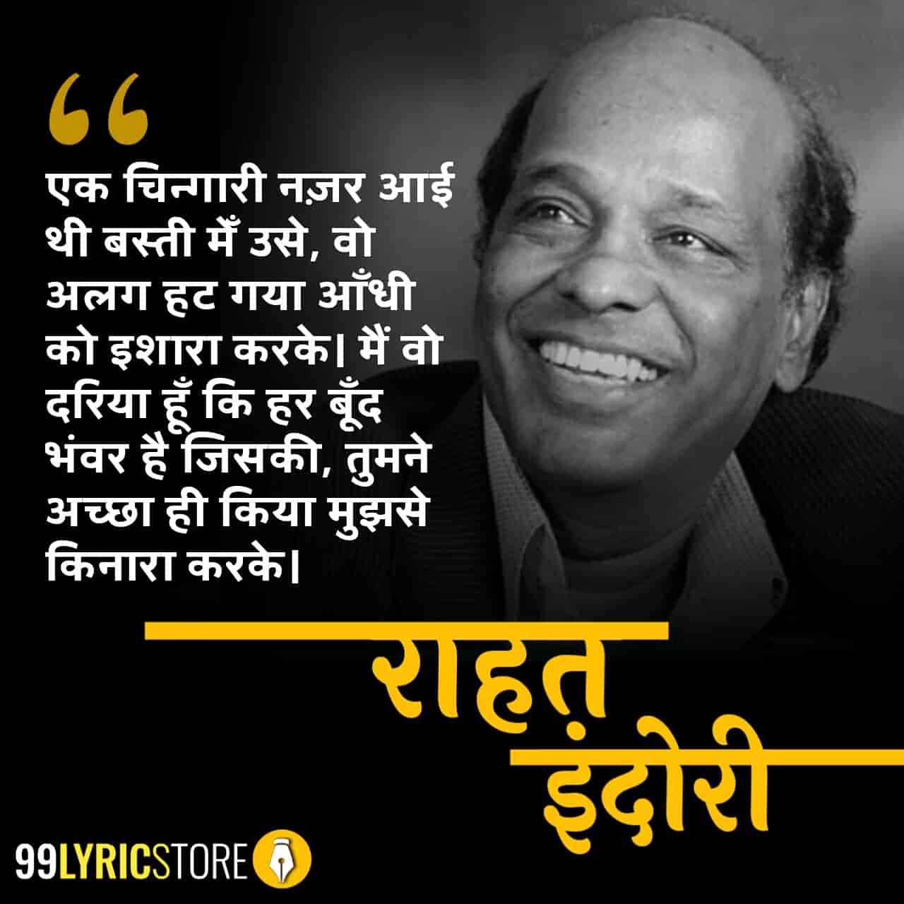 This beautiful ghazal 'Chaand Ko Chhat Pe Bula Lunga Ishaara Karke' has written by Rahat Indori.
