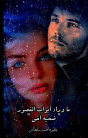 تحميل رواية ما وراء ابواب القصور كاملة pdf - فاطمة سلطان