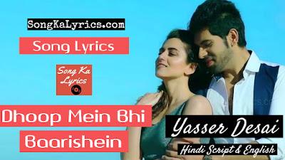dhoop-mein-bhi-baarishein-song-lyrics