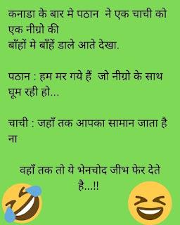 best non veg jokes in hindi