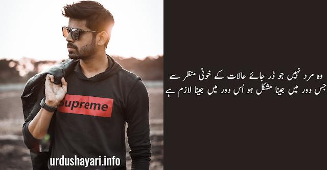 Wo Mard Nahi Jo Darr Jaye Halaat ke Khoni Manzar se Image urdu poetry for whatsapp status
