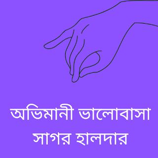 অভিমানী ভালোবাসা     সাগর হালদার