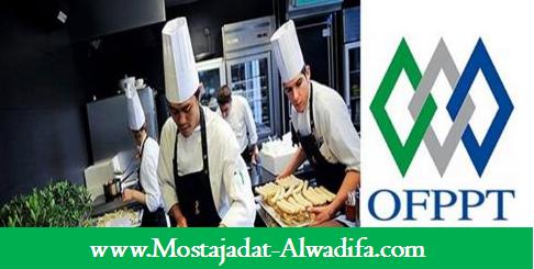أنابيك - مراكش: توظيف 90 منصب حاصلين على شهادة التأهيل المهني تخصص الفندقة والطعامة